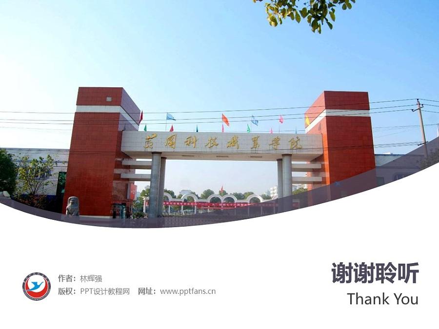 黄冈科技职业学院PPT模板下载_幻灯片预览图32