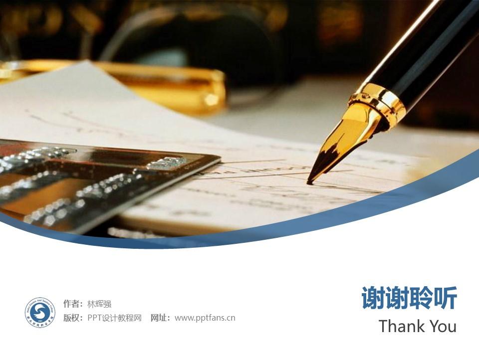 湖北财税职业学院PPT模板下载_幻灯片预览图32