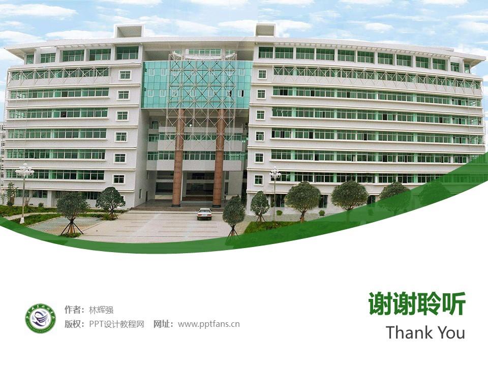 鄂东职业技术学院PPT模板下载_幻灯片预览图32