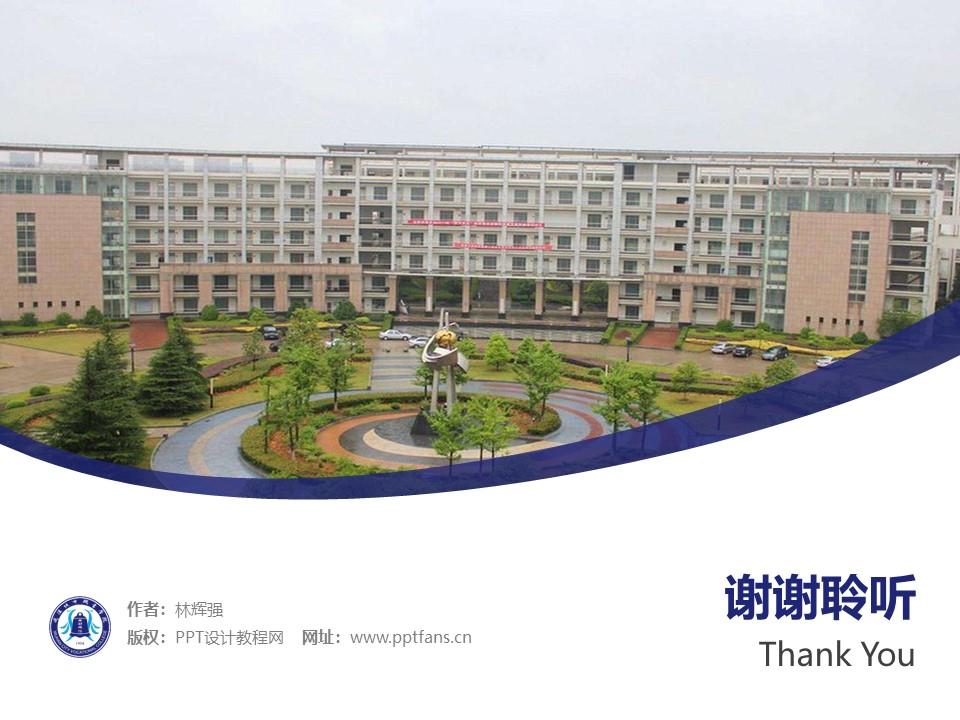 武汉工业职业技术学院PPT模板下载_幻灯片预览图32