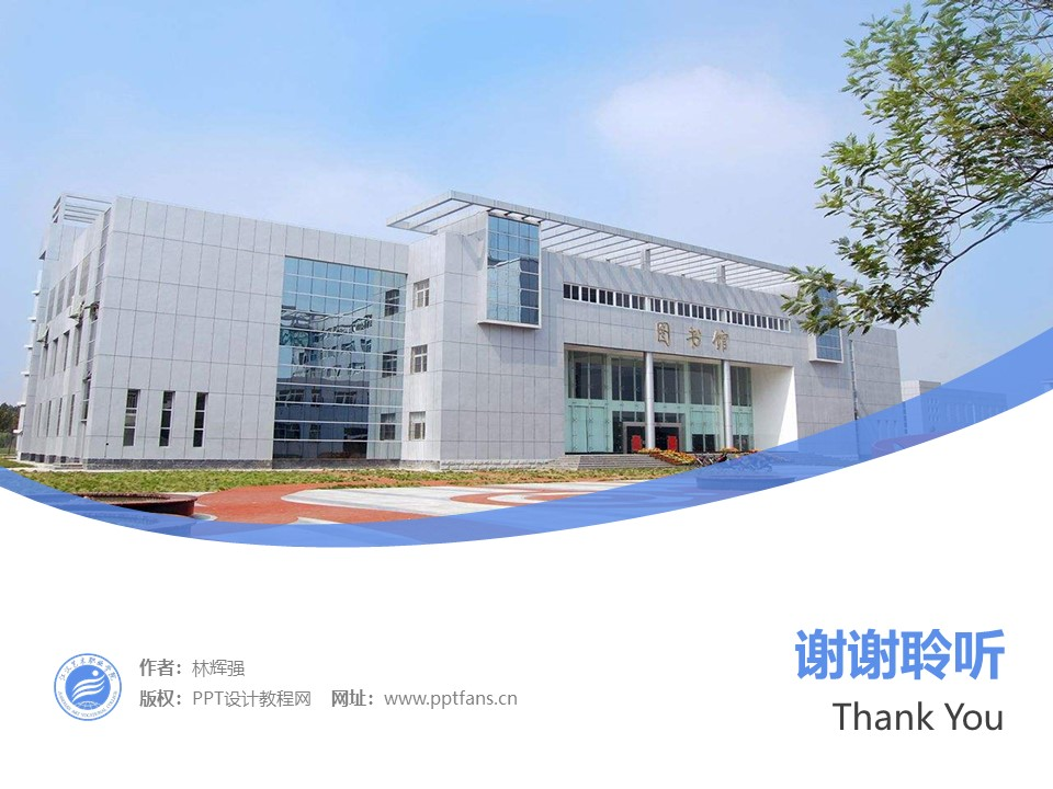 江汉艺术职业学院PPT模板下载_幻灯片预览图32