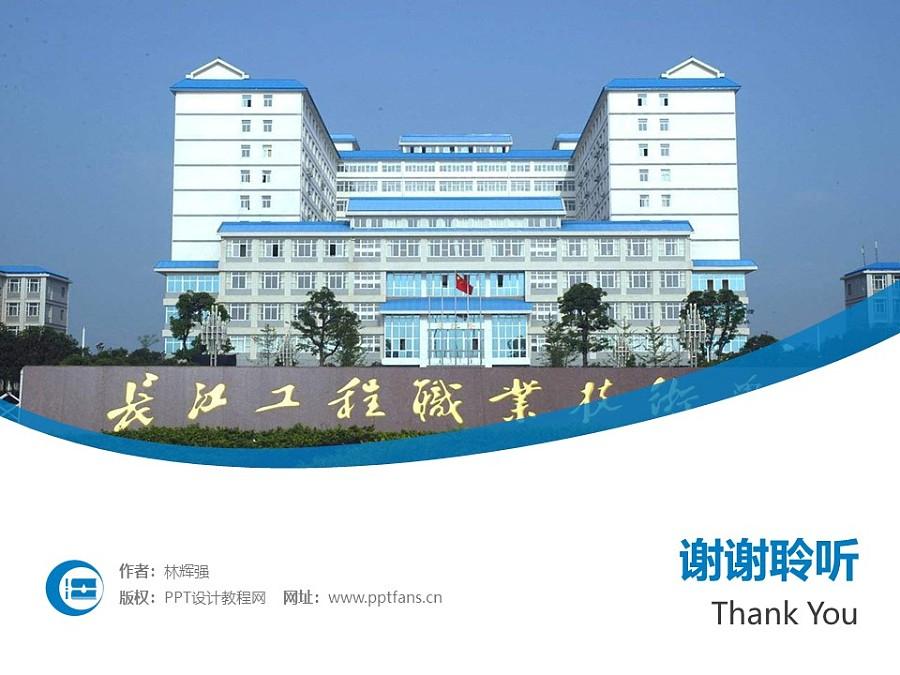 长江工程职业技术学院PPT模板下载_幻灯片预览图32