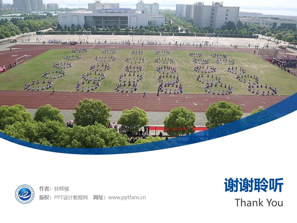 武汉信息传播职业技术学院PPT模板下载_幻灯片预览图32