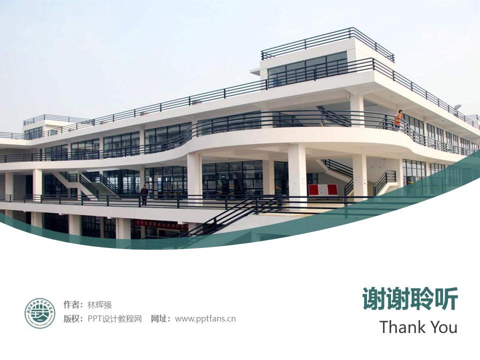 武汉铁路职业技术学院PPT模板下载_幻灯片预览图32