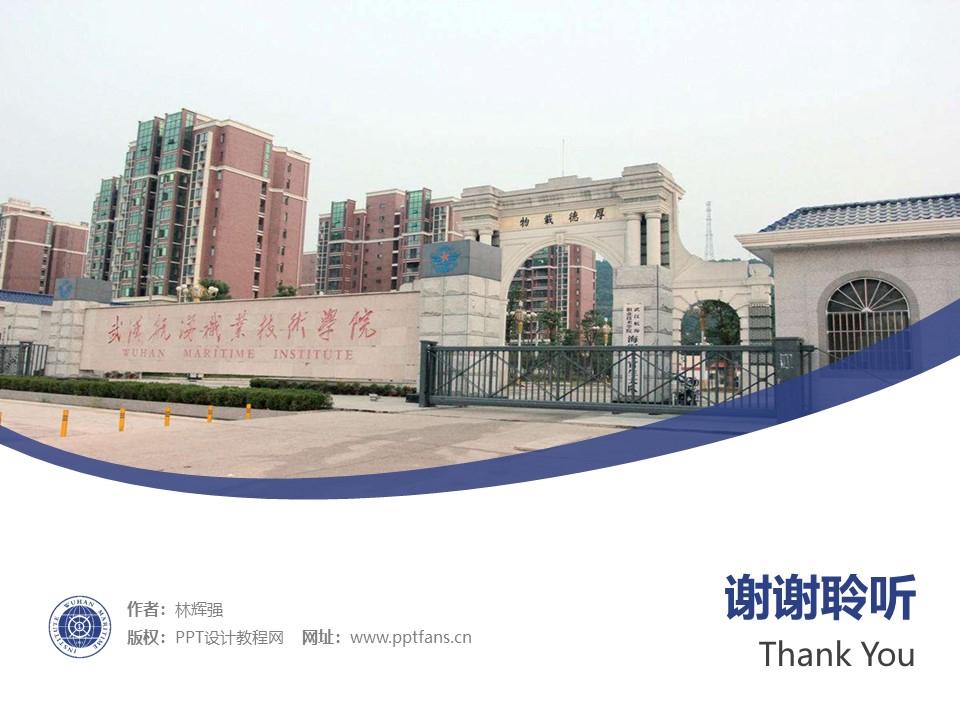 武汉航海职业技术学院PPT模板下载_幻灯片预览图32