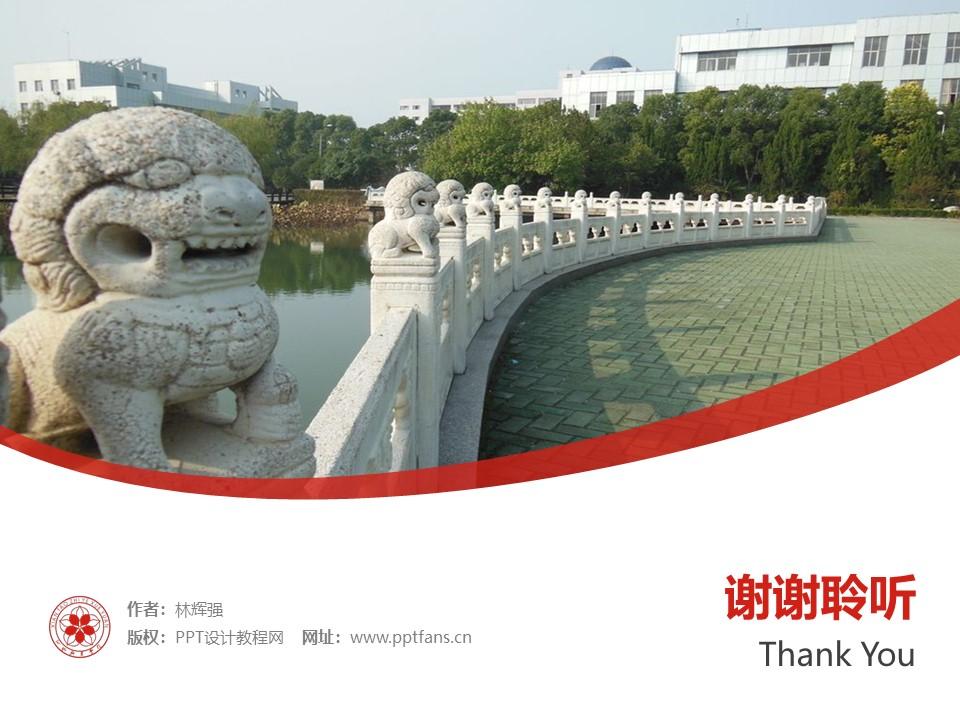 仙桃职业学院PPT模板下载_幻灯片预览图32