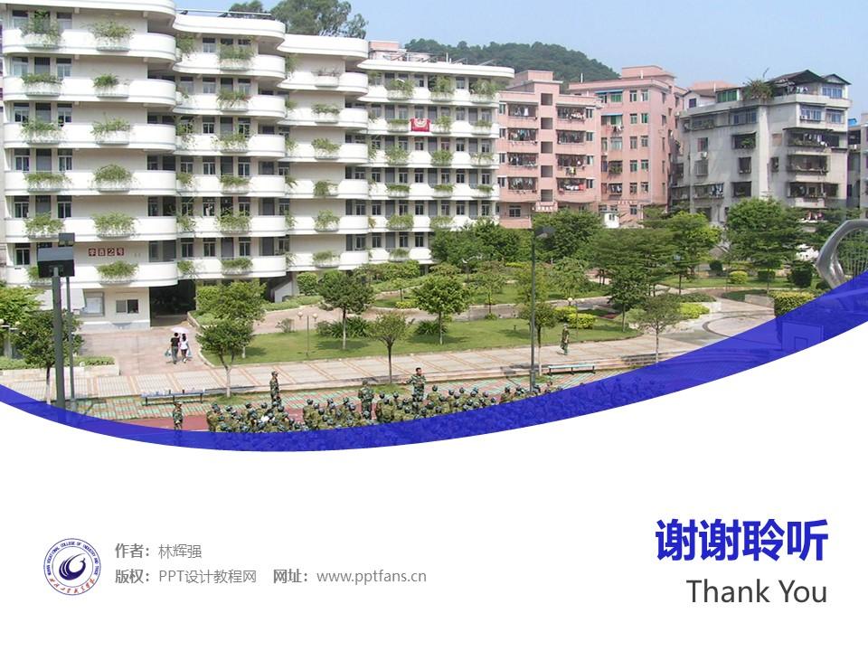 武汉工贸职业学院PPT模板下载_幻灯片预览图32