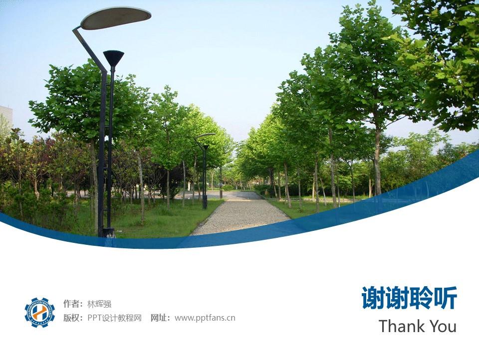 黄石职业技术学院PPT模板下载_幻灯片预览图32