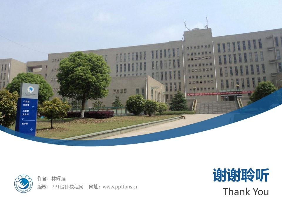 武昌职业学院PPT模板下载_幻灯片预览图32