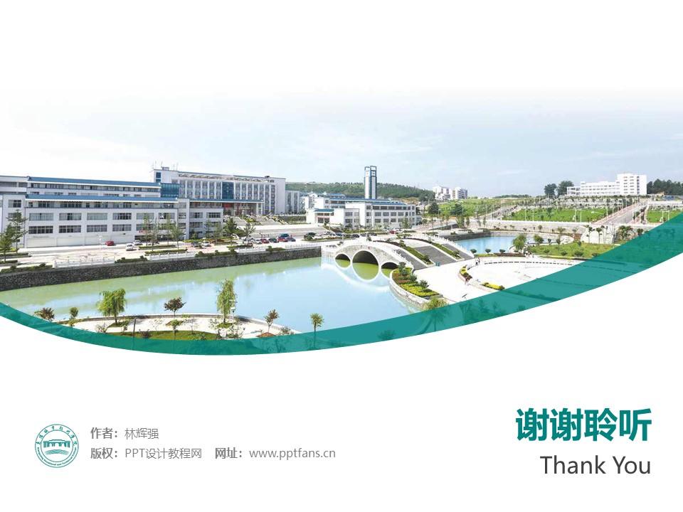 襄阳职业技术学院PPT模板下载_幻灯片预览图32