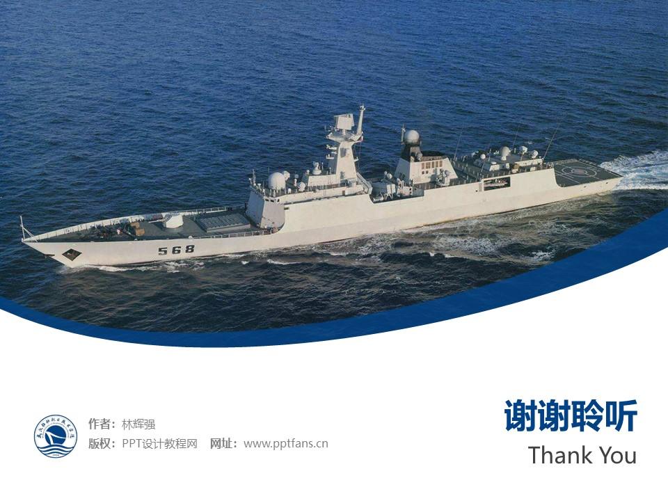 武汉船舶职业技术学院PPT模板下载_幻灯片预览图32