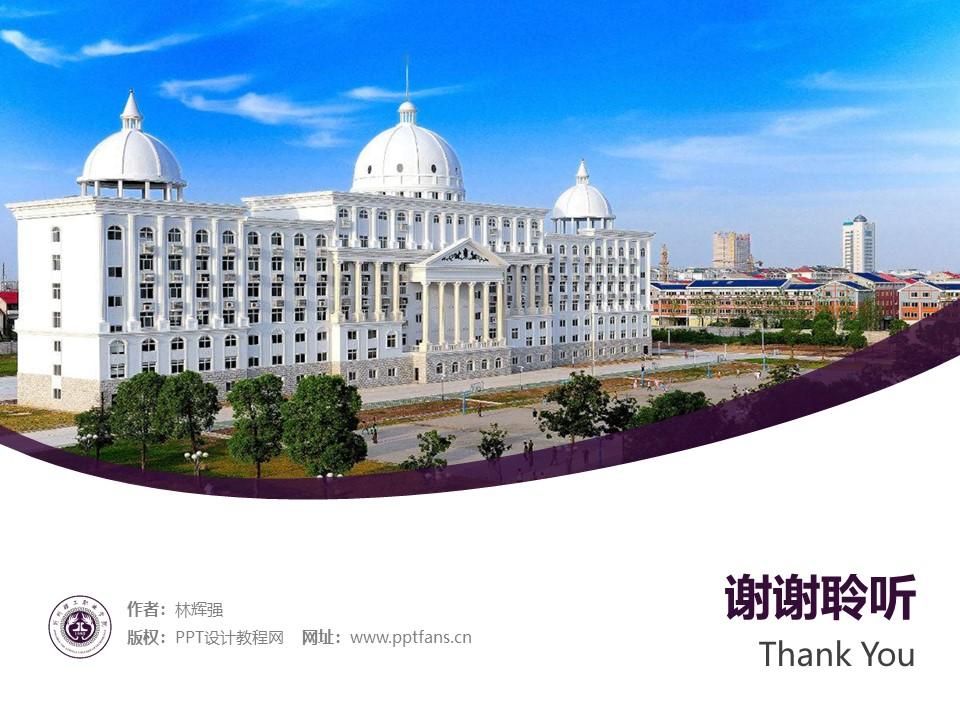 荆州理工职业学院PPT模板下载_幻灯片预览图32
