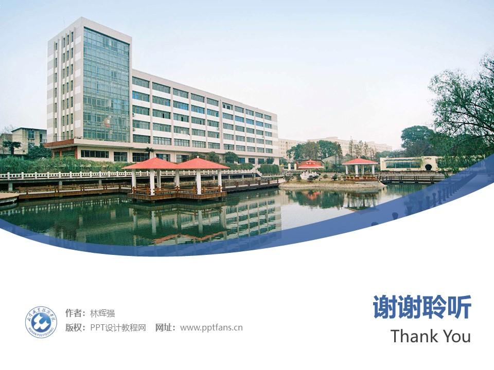 武汉职业技术学院PPT模板下载_幻灯片预览图32