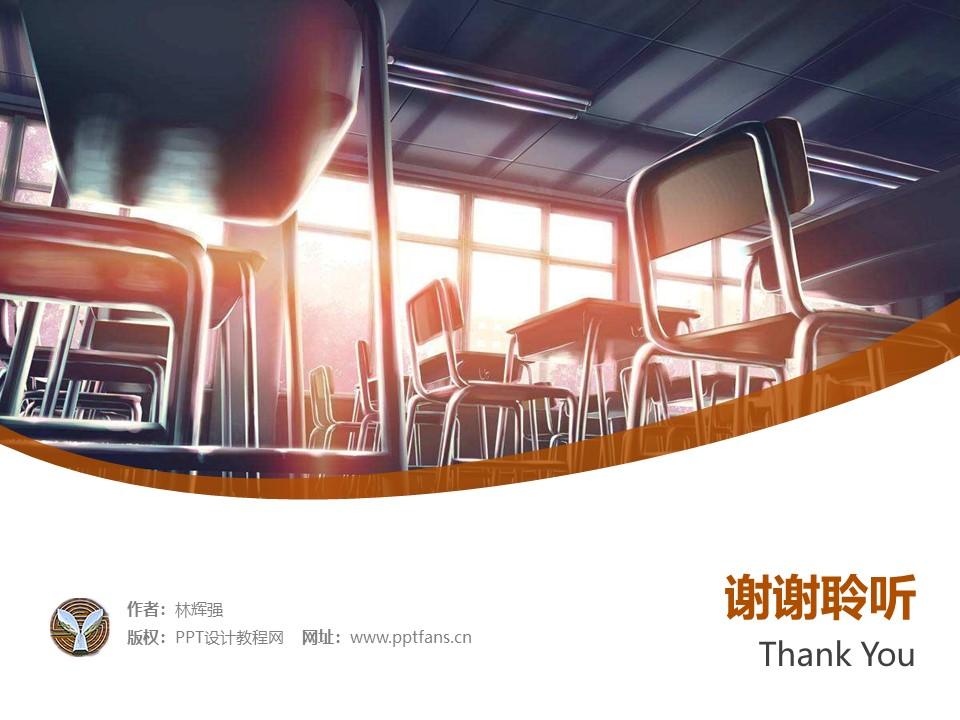 湖北幼儿师范高等专科学校PPT模板下载_幻灯片预览图32