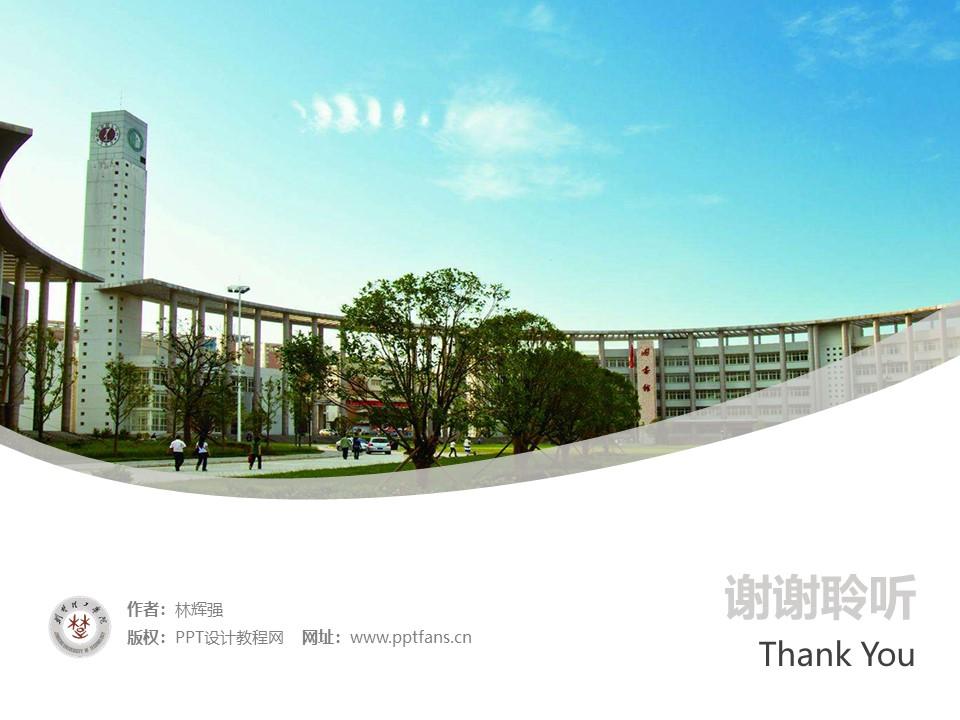 荆楚理工学院PPT模板下载_幻灯片预览图32