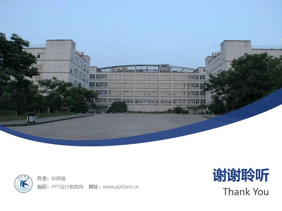 汉口学院PPT模板下载_幻灯片预览图32
