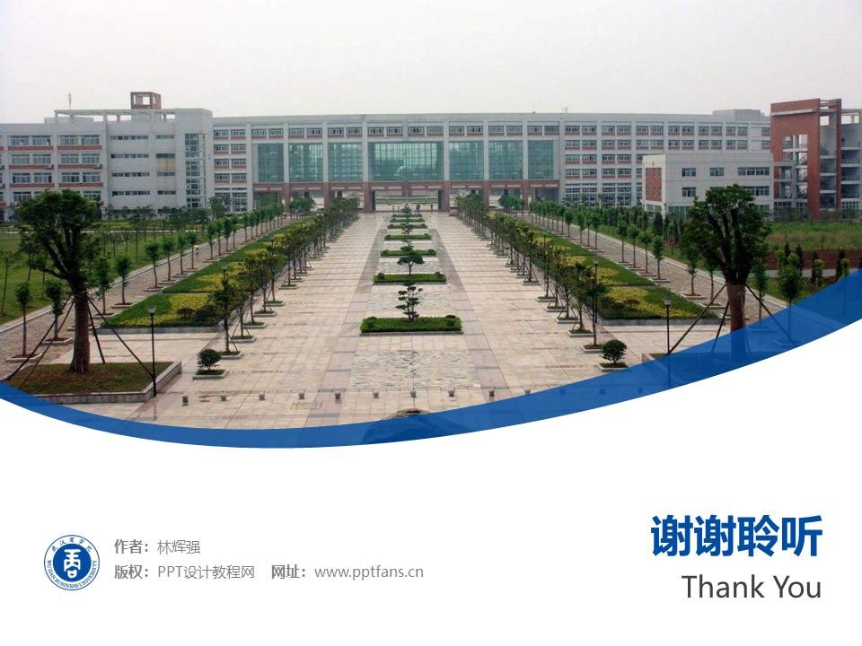 武汉商学院PPT模板下载_幻灯片预览图32