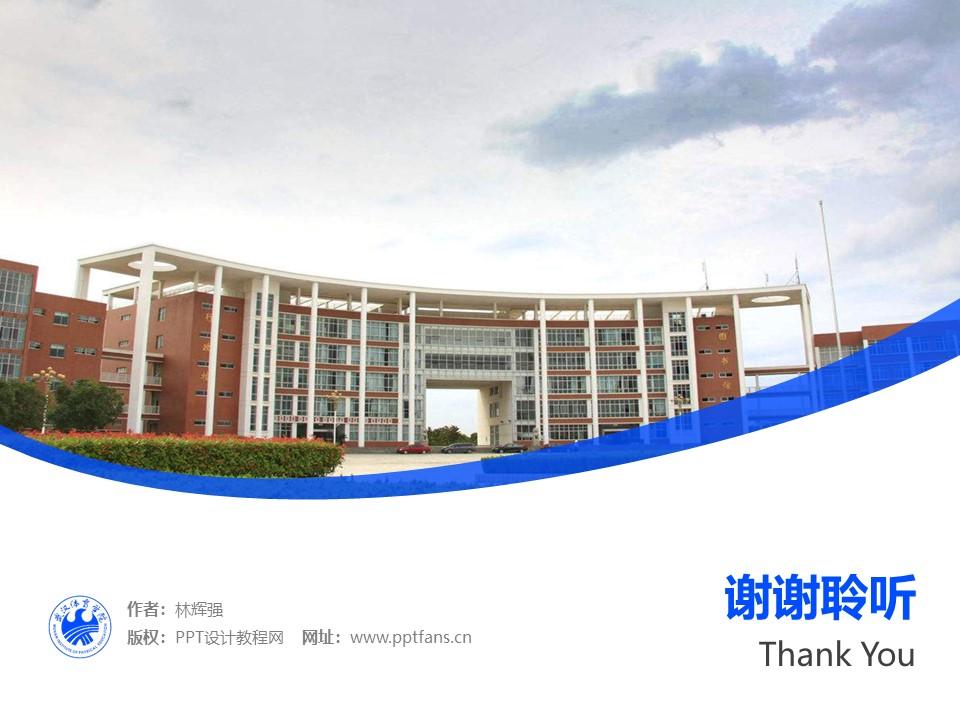武汉体育学院PPT模板下载_幻灯片预览图32