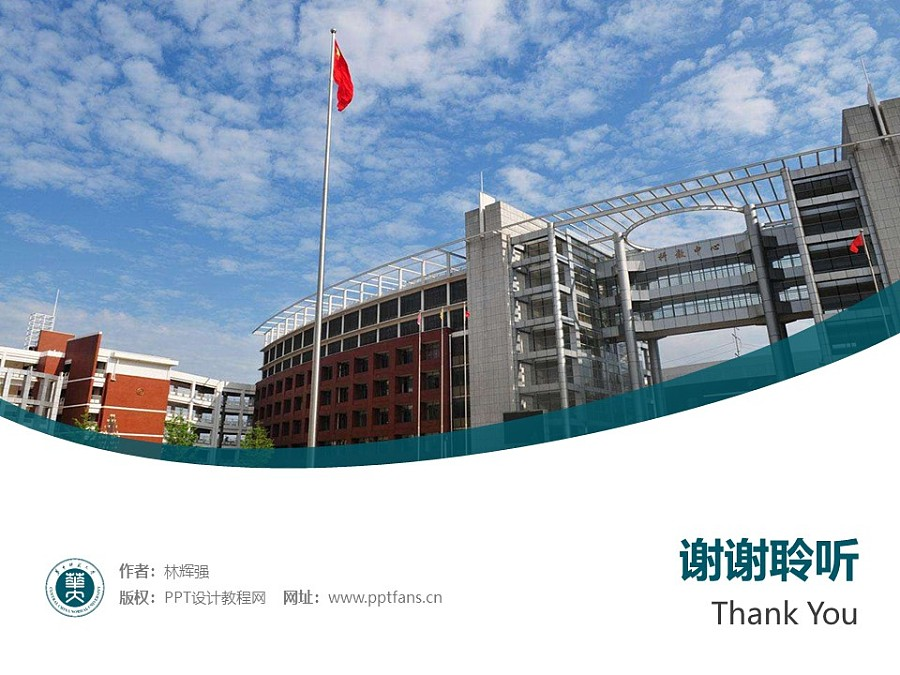 华中师范大学PPT模板下载_幻灯片预览图32