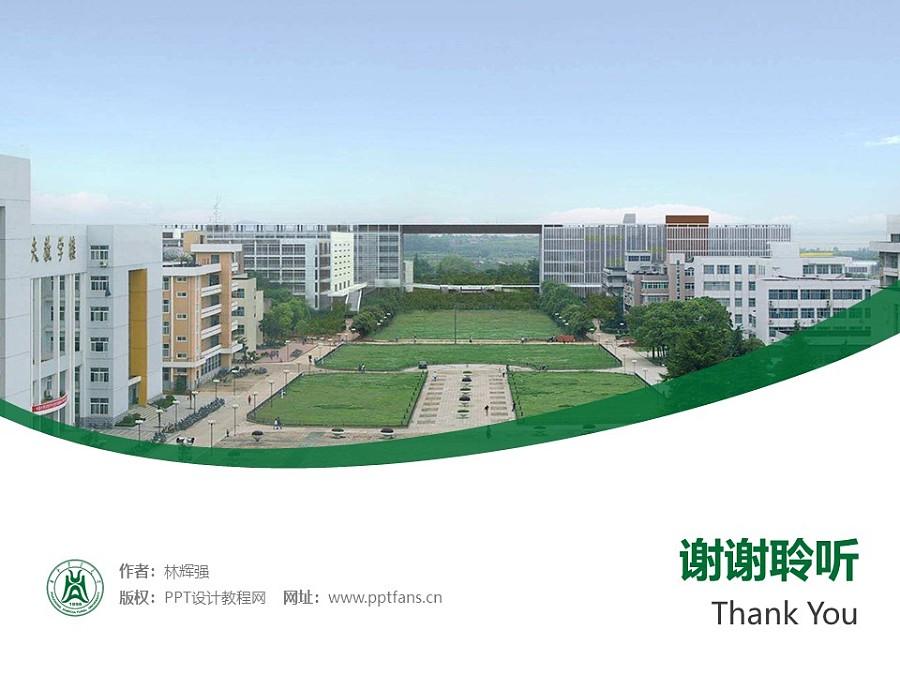 华中农业大学PPT模板下载_幻灯片预览图32
