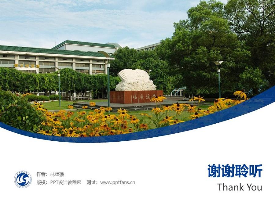 武汉理工大学PPT模板下载_幻灯片预览图32