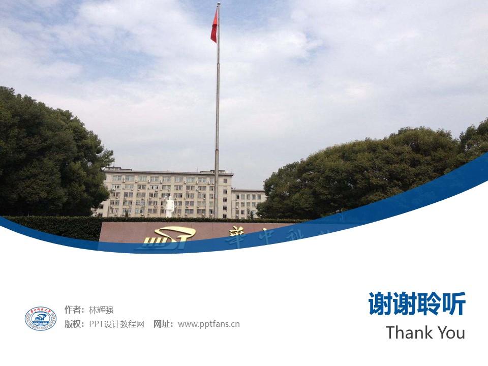 华中科技大学PPT模板下载_幻灯片预览图32