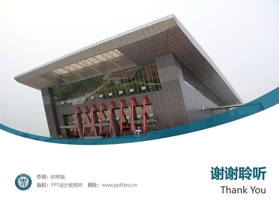江汉大学PPT模板下载_幻灯片预览图32