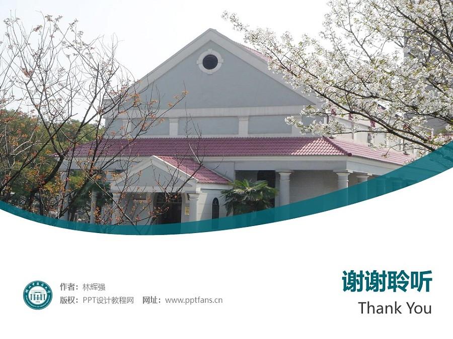 湖北中医药大学PPT模板下载_幻灯片预览图32