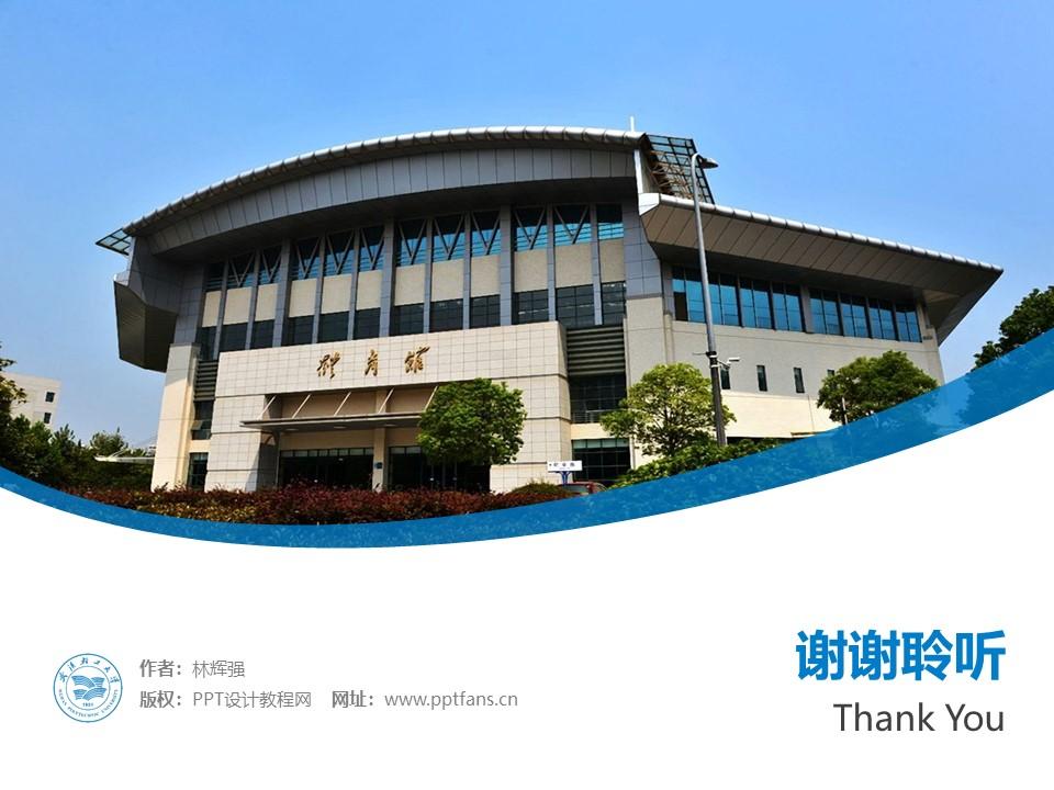 武汉轻工大学PPT模板下载_幻灯片预览图32