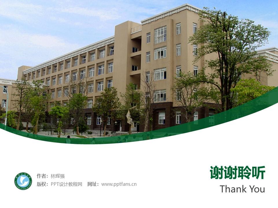 武汉科技大学PPT模板下载_幻灯片预览图32