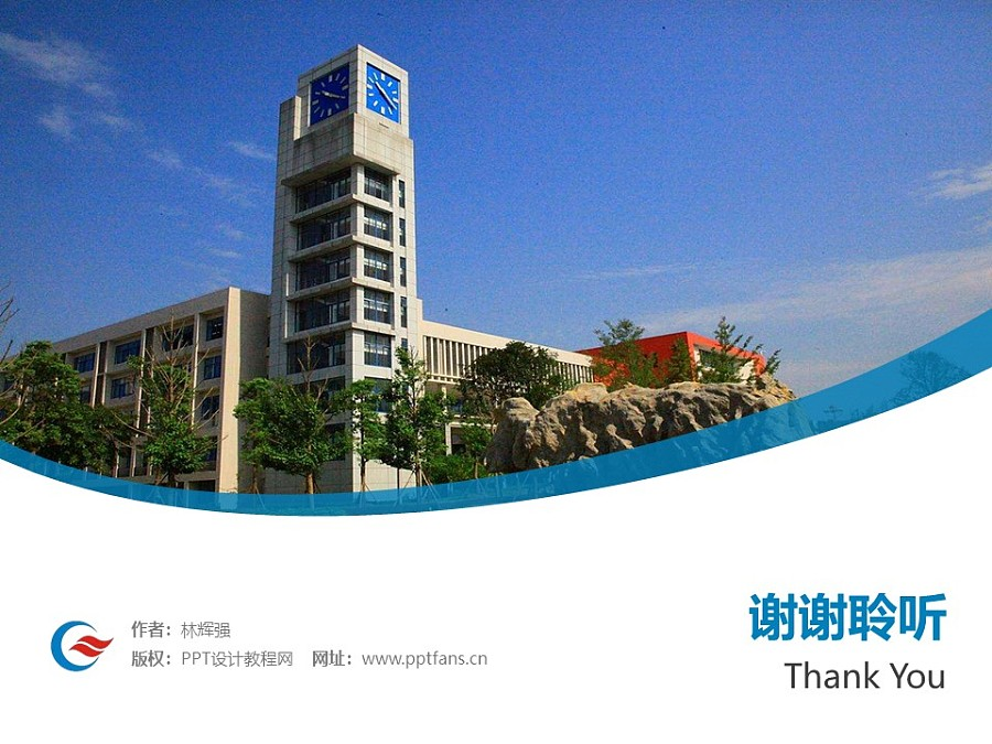 重庆工商职业学院PPT模板_幻灯片预览图32