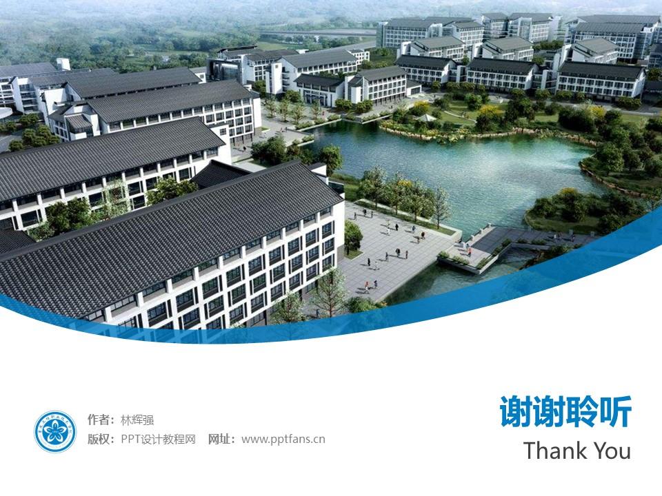 重庆工程职业技术学院PPT模板_幻灯片预览图32