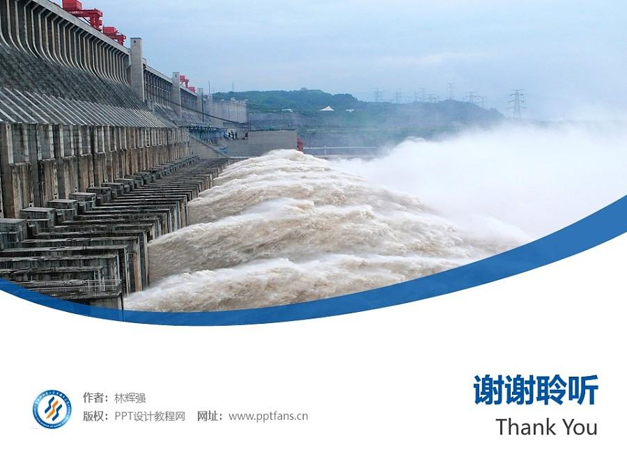 重庆水利电力职业技术学院PPT模板_幻灯片预览图32