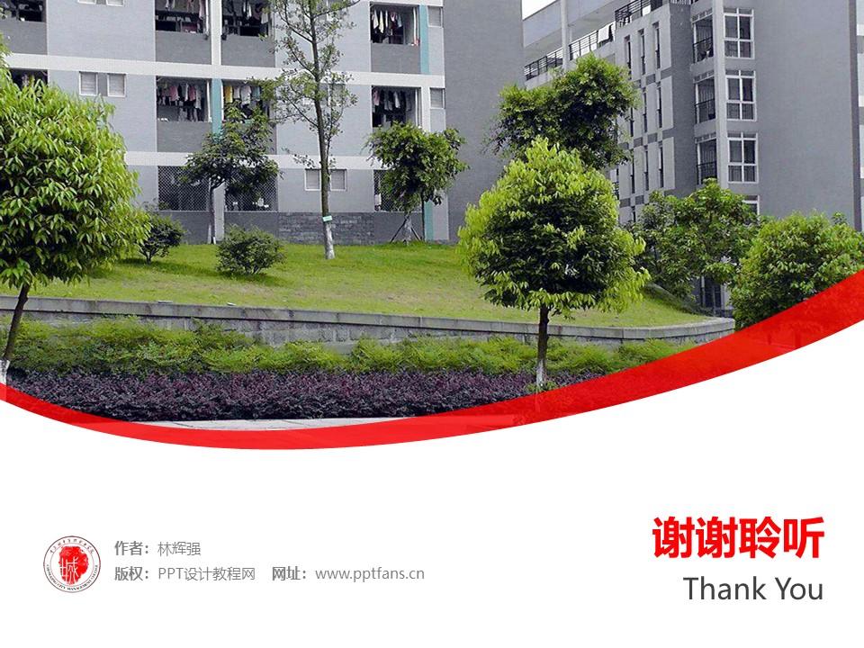 重庆城市职业学院PPT模板_幻灯片预览图32