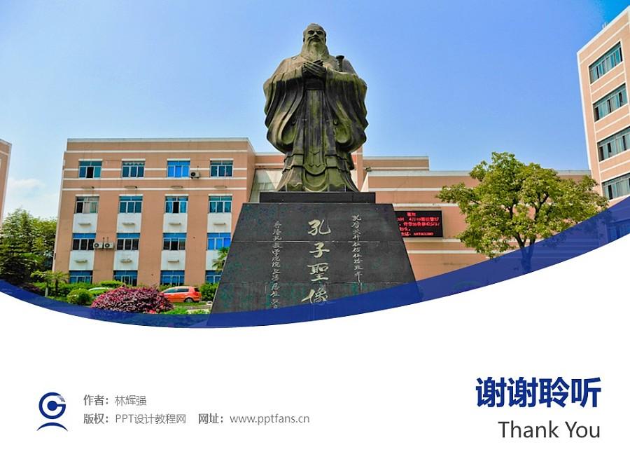 重庆信息技术职业学院PPT模板_幻灯片预览图32
