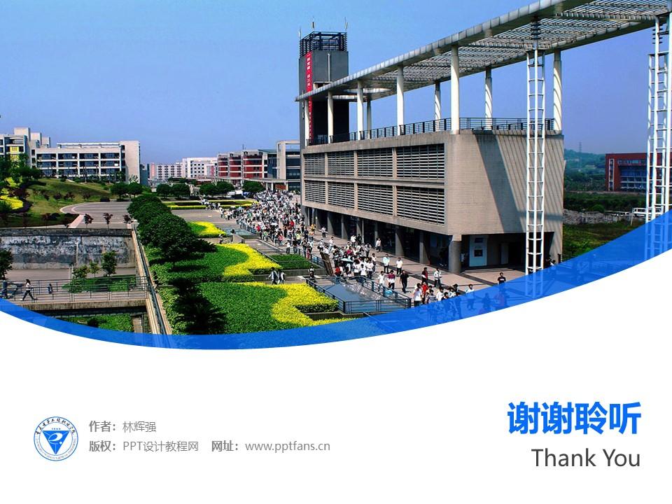 重庆电子工程职业学院PPT模板_幻灯片预览图32