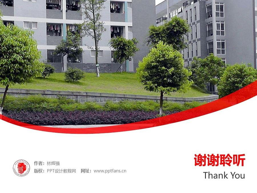 重庆城市管理职业学院PPT模板_幻灯片预览图32