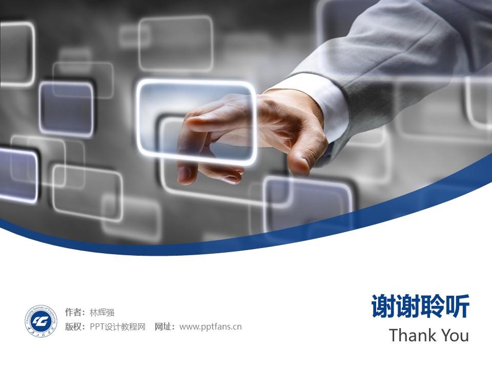 重庆正大软件职业技术学院PPT模板_幻灯片预览图32