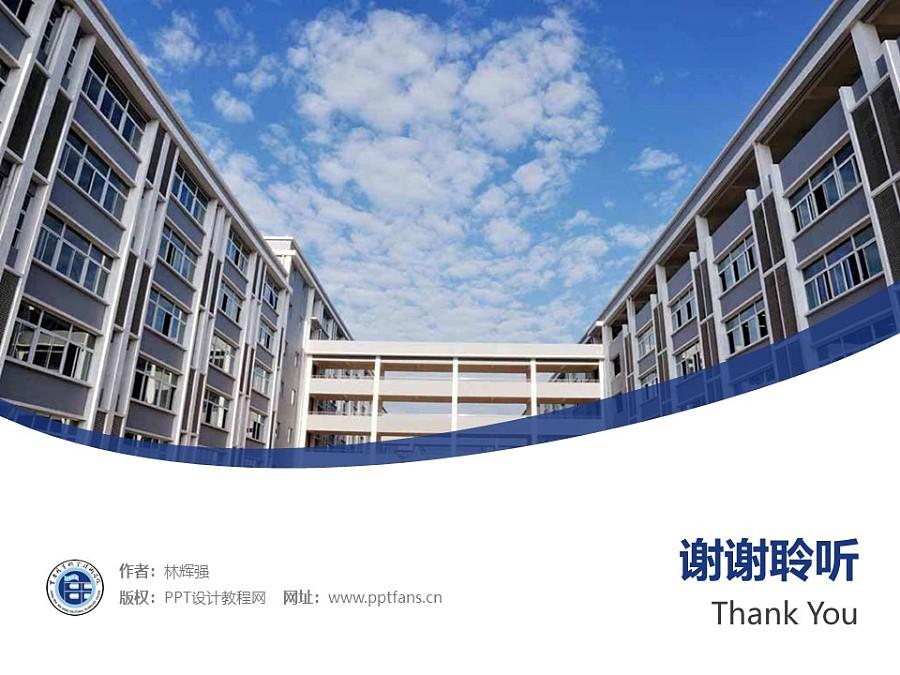 重庆民生职业技术学院PPT模板_幻灯片预览图32