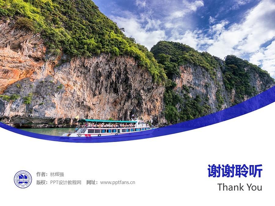 重庆三峡职业学院PPT模板_幻灯片预览图32