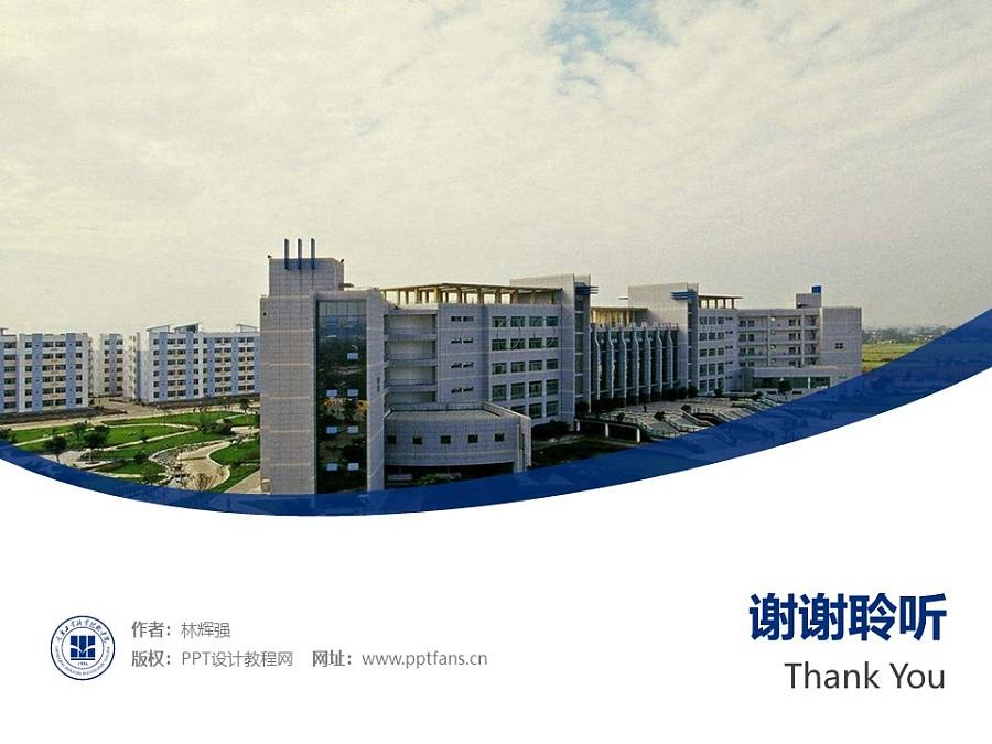 重庆工业职业技术学院PPT模板_幻灯片预览图32