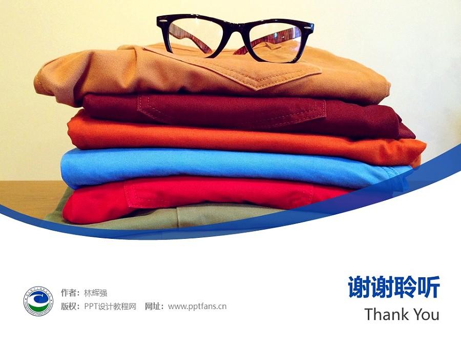 重庆服装工程职业学院PPT模板_幻灯片预览图32