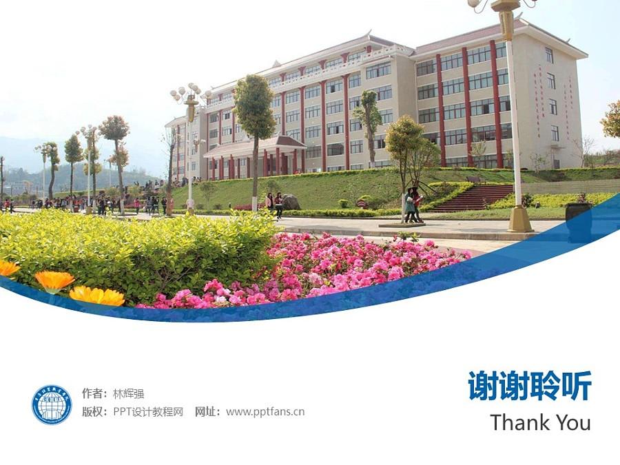 重庆经贸职业学院PPT模板_幻灯片预览图32