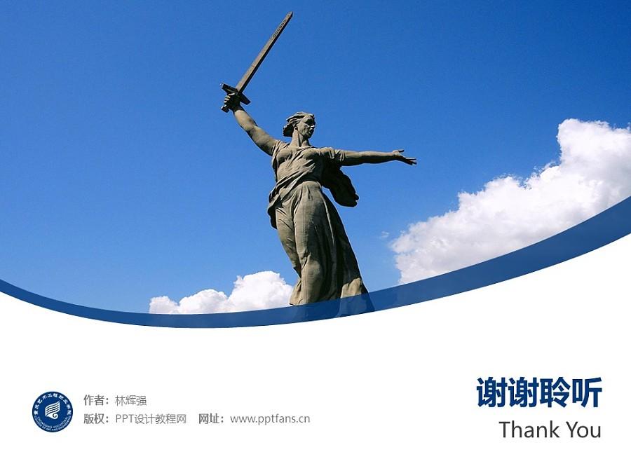 重庆艺术工程职业学院PPT模板_幻灯片预览图32