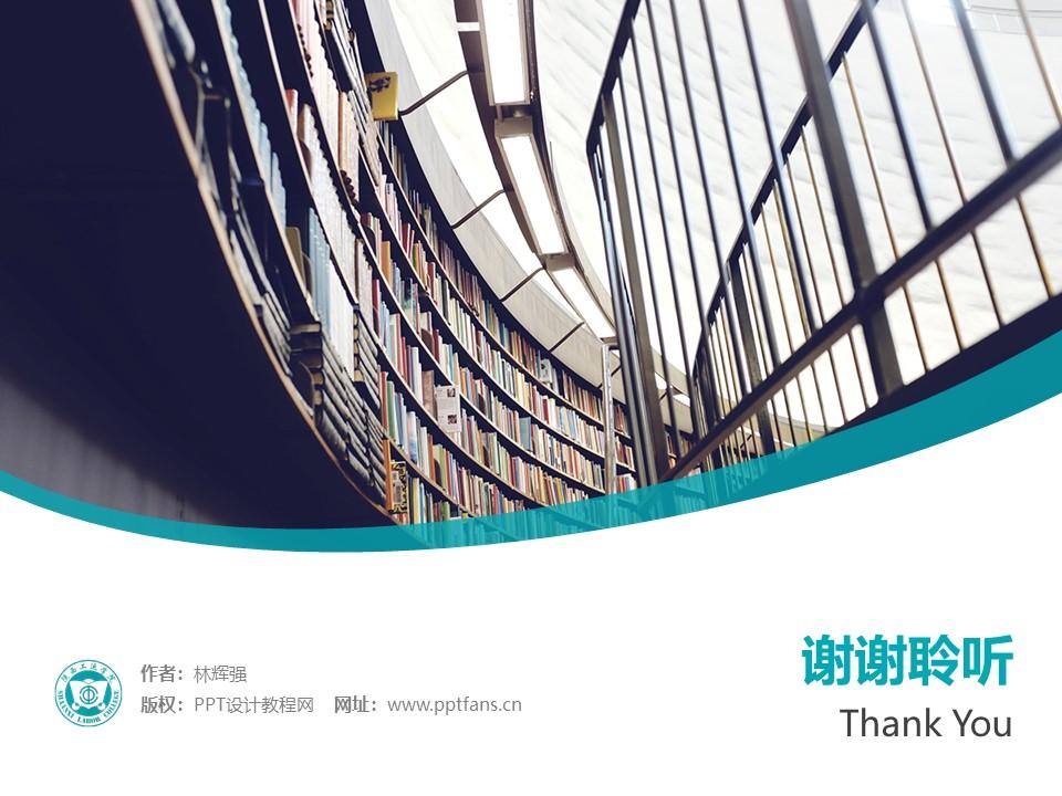 陕西工运学院PPT模板下载_幻灯片预览图32