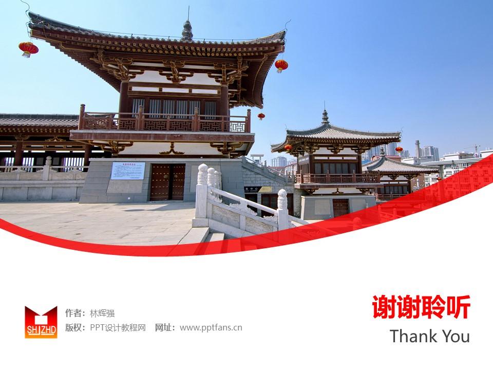 陕西省建筑工程总公司职工大学PPT模板下载_幻灯片预览图32