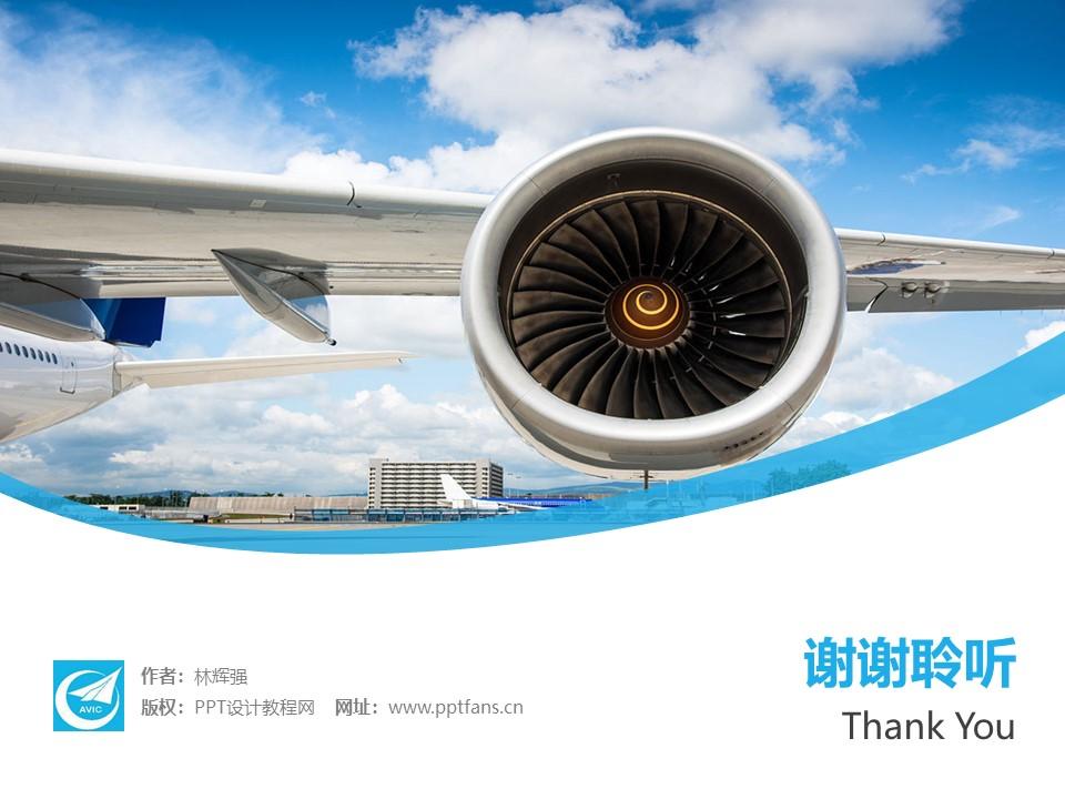 西安飞机工业公司职工工学院PPT模板下载_幻灯片预览图32