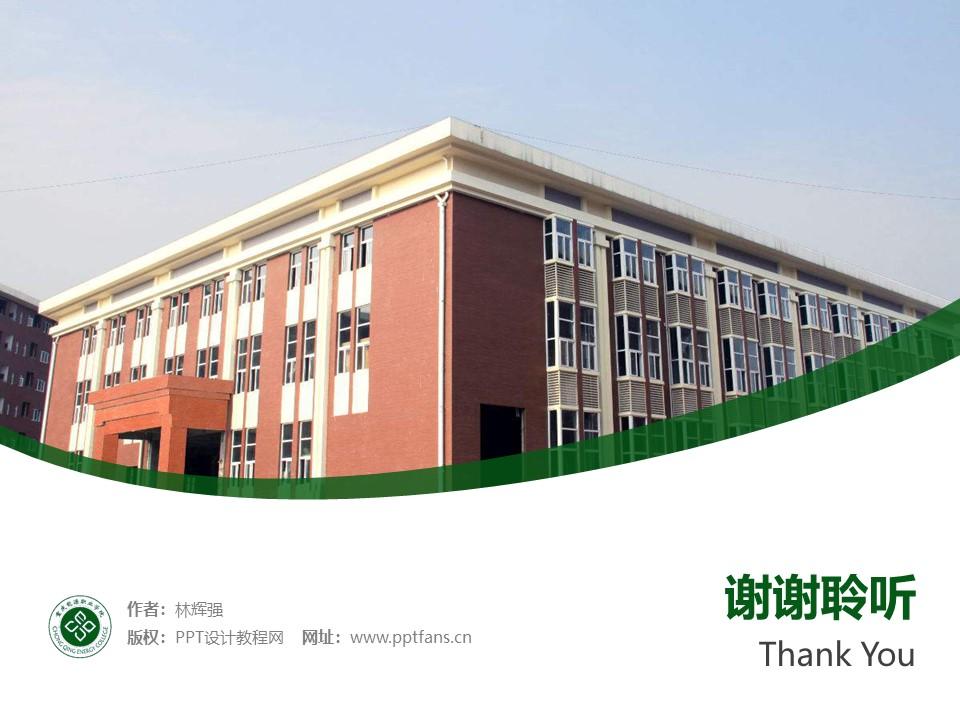 重庆能源职业学院PPT模板_幻灯片预览图32