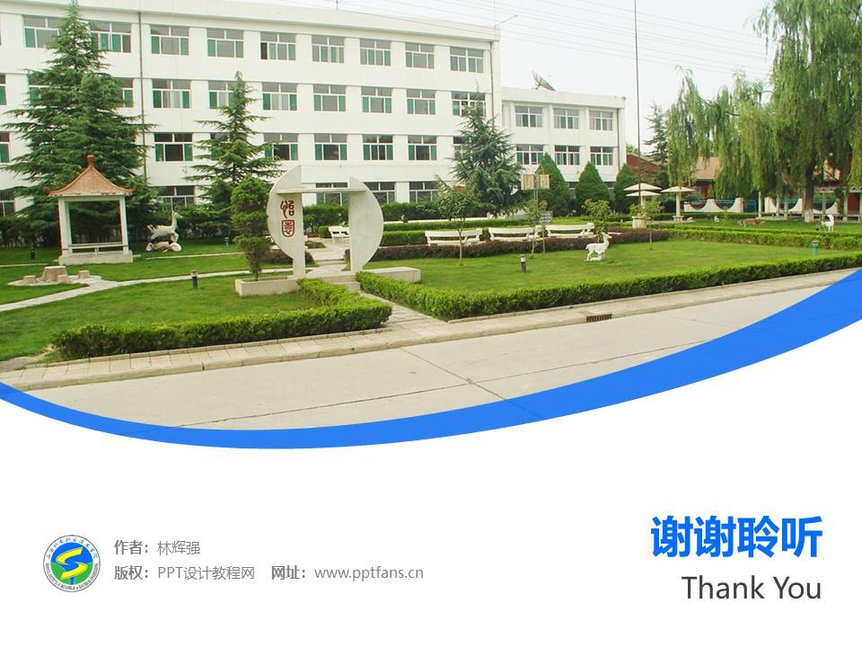 陕西机电职业技术学院PPT模板下载_幻灯片预览图32