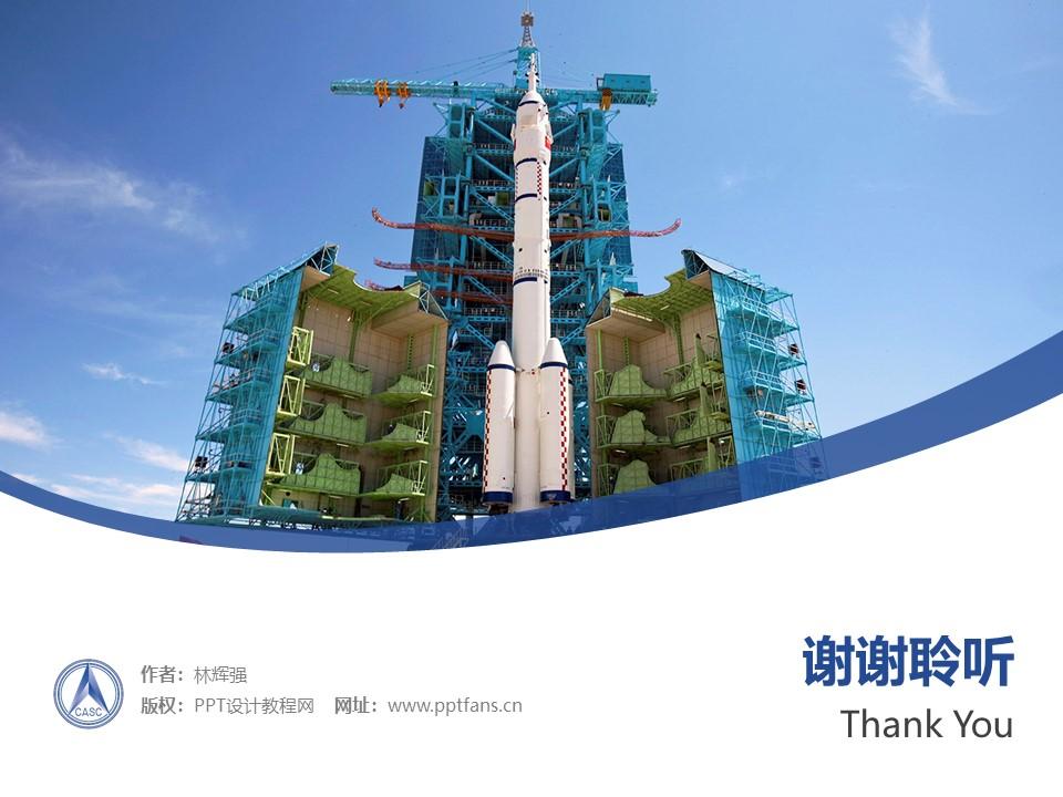 陕西航天职工大学PPT模板下载_幻灯片预览图32